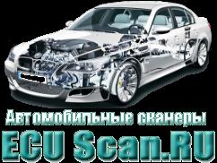 ECUScan.RU - Автомобильные сканеры