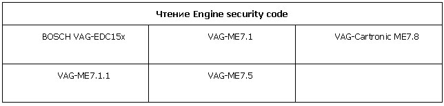 Чтение Engine Security Code